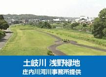 土岐川 浅野緑地