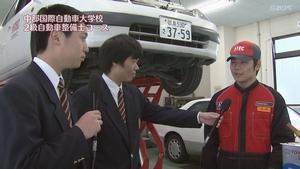 自動車整備士を目指す学校!