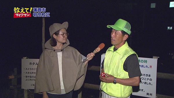 教えて!マイクマン「瑞浪市明世校区☆調査①」