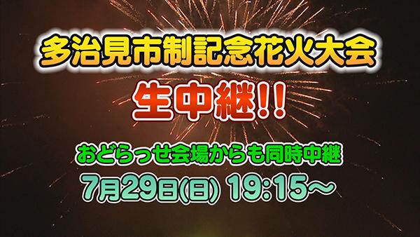 7/29開催 多治見花火大会