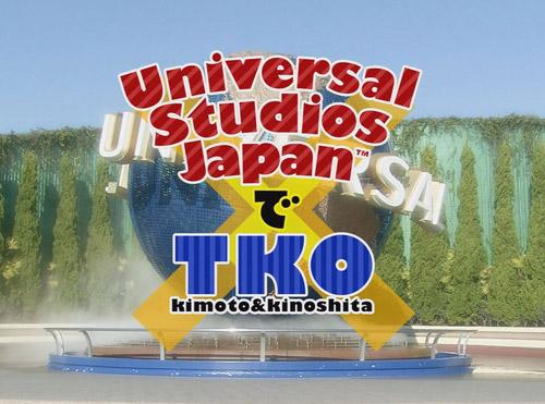 ユニバーサルスタジオジャパンTMでTKO