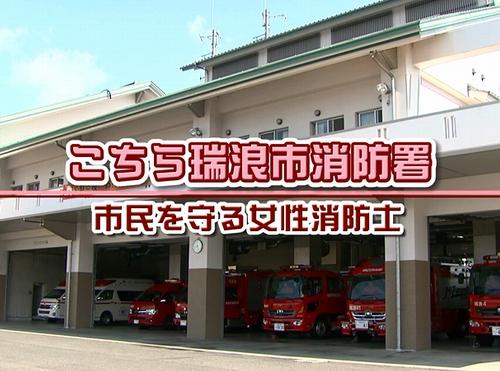 こちら警察署・消防署