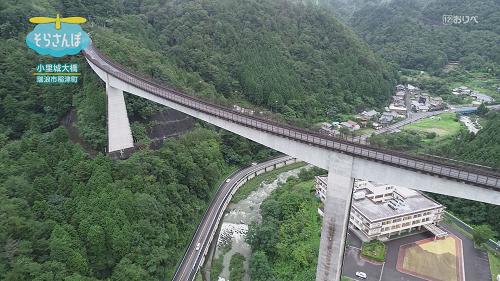 小里城大橋