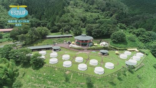 福寿の里 モンゴル村