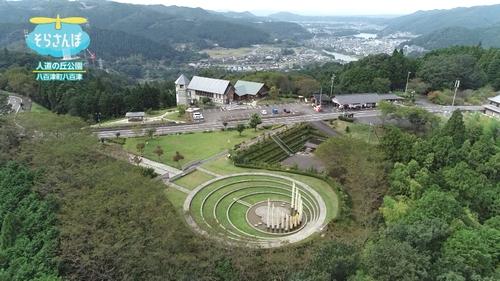 人道の丘公園/杉原千畝記念館