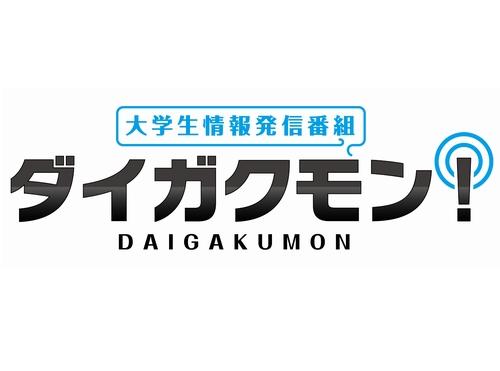 大学生情報発信番組 ダイガクモン!