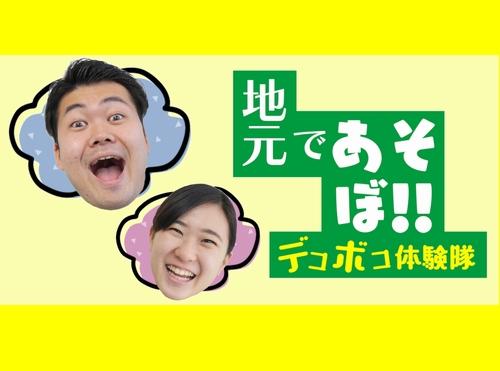 地元であそぼ!!~デコボコ体験隊~