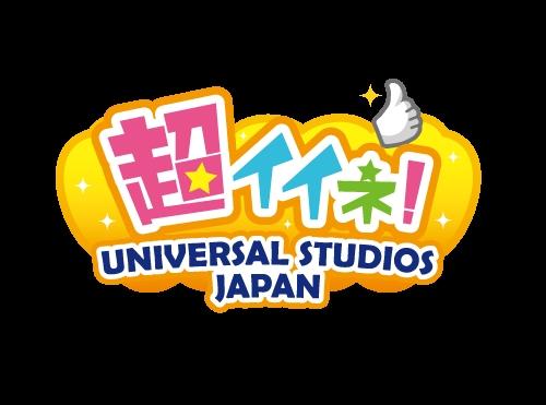 超イイネ!ユニバーサル・スタジオ・ジャパン