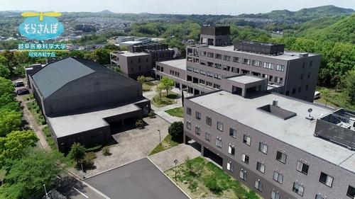 岐阜医療科学大学 可児キャンパス