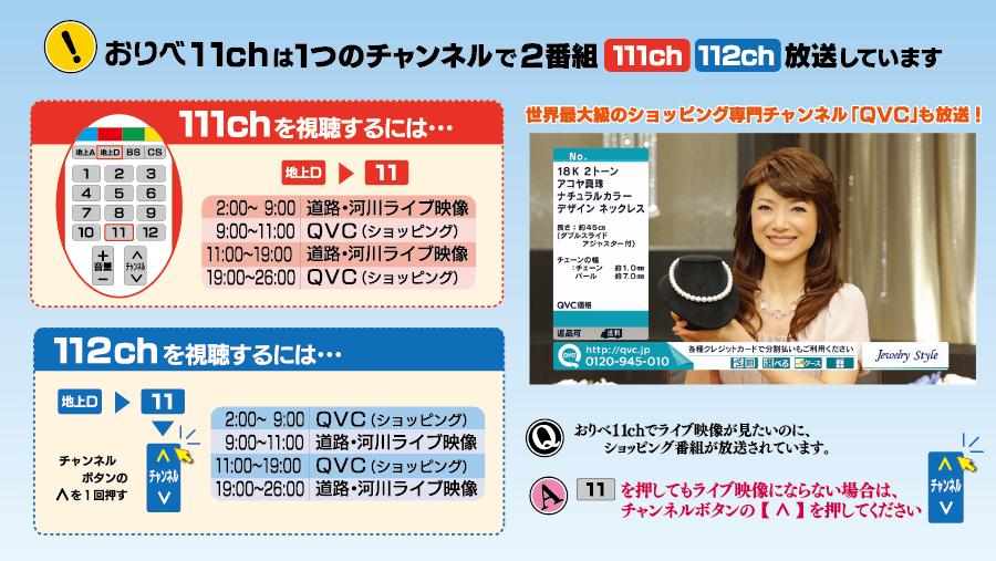 11ch_QVC