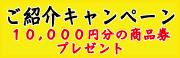 スペシャル紹介キャンペーン