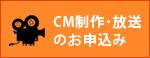 CM制作・放送のお申込み