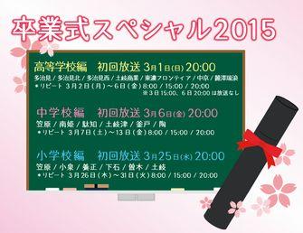 卒業式スペシャル2015