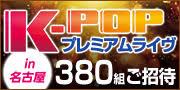 K-popプレミアムライブin名古屋