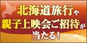 旅チャンネル・時代劇専門チャンネルpresentsspecial