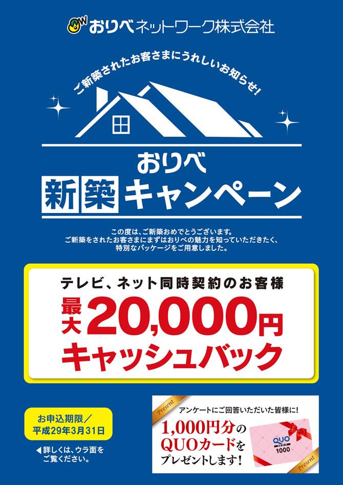 shintikuCP_WEB2