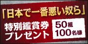 「日本で一番悪い奴ら」特別鑑賞券プレゼント