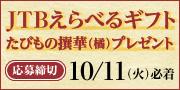 ガイド誌9月号掲載 プレゼント企画