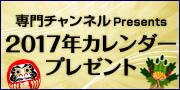 WEB限定プレゼント専門チャンネルカレンダープレゼント
