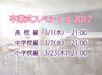 3/1(水)21:00 卒業式SP~高校編~