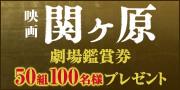 映画「関ケ原」劇場鑑賞券プレゼント