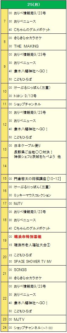 番組スケジュール表