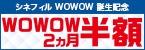 wowowキャンペーン