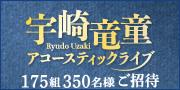 宇崎竜童アコースティックライブ