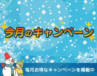 12月キャンペーン!!!